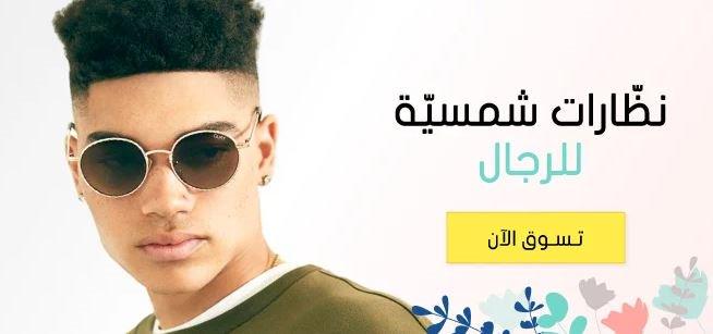 عروض eyewa في رمضان علي النظارات
